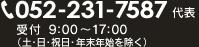 052-231-7587 受付 9:00~17:00(土・日・祝日・年末年始を除く)